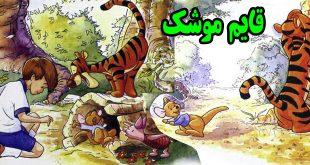 کتاب داستان کودکانه وینی پو و قایم موشک بازی (11)