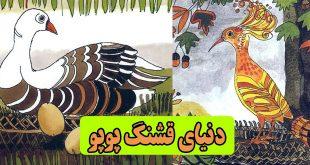 کتاب داستان کودکان دنیای قشنگ پوپو شانهبهسر زیبا (1)