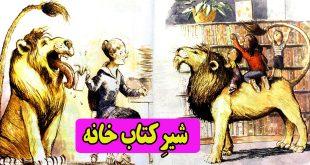 کتاب داستان کودکان شیرِ کتابخانه (36)