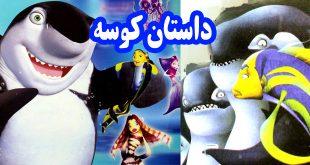 کتاب قصه کودکانه داستان کوسه (17)