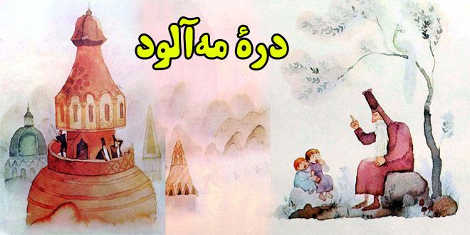 کتاب-قصه-کودکانه-درۀ-مهآلود