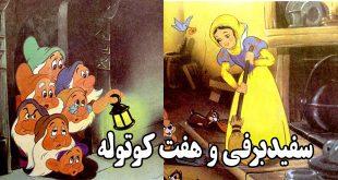 کتاب-قصه-کودکانه-سفیدبرفی-و-هفت-کوتوله