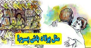 کتاب داستان آموزنده برای کودکان مثل پولاد باش پسرم، مثل پولاد!