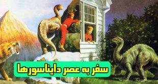 داستان-تخیلی-کودکانه-سفر-به-عصر-دایناسورها-(1)-