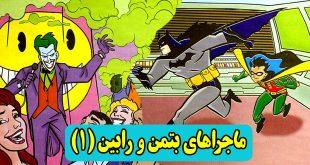 داستان پلیسی کودکانه ماجراهای بتمن و رابین (11)