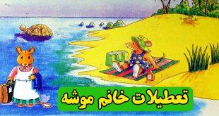 داستان-کودکانه-تعطیلات-خانم-موشه-(7)-