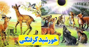 داستان-کودکانه-خورشیدگرفتگی-(2)-