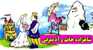 داستان-کودکانه-شاهزاده-خانم-و-آدمبرفی-(3)--