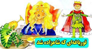 داستان-کودکانه-قورباغهای-که-شاهزاده-شد-(1)-