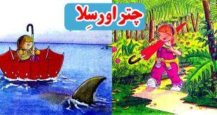 داستان-کودکانه-چتر-اورسِلا-(1)-