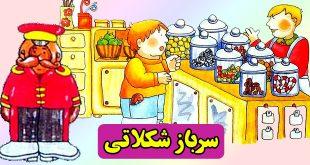 سرباز-شکلاتی داستان کودکانه