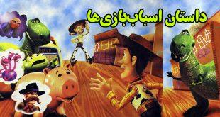 کتاب داستان اسباببازیها وودی، کلانتر شجاع (13)