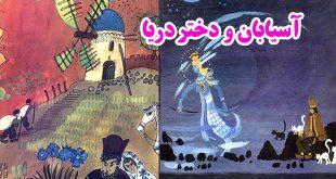 کتاب داستان نوجوانه آسیابان و دخترش (1)
