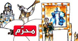 کتاب داستان نوجوانه محرّم (9)