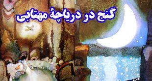 کتاب داستان نوجوانه گنج در دریاچۀ مهتابی (17)
