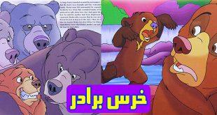 کتاب-داستان-کودکانه-خرس-برادر-(11)-