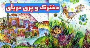 کتاب داستان کودکانه دخترک و پری دریایی (9)