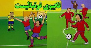 کتاب داستان کودکانه فابیوی فوتبالیست (12)