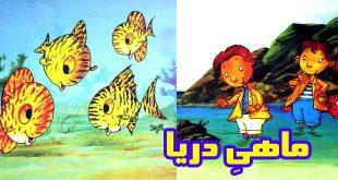 کتاب داستان کودکانه ماهیِ دریا (9)