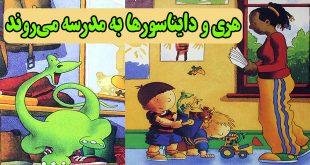 کتاب-داستان-کودکانه-هری-و-دایناسورها-به-مدرسه-میروند-(12)-