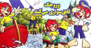 کتاب داستان کودکانه وروجک قایقسواری میکند (37)
