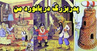 کتاب داستان کودکانه و پرماجرای پدربزرگِ دریانوردِ من! (23)