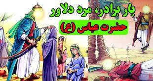 کتاب داستان یار برادر، مرد دلاور حضرت عباس علیهالسلام (10)