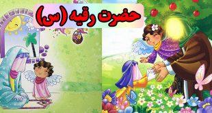 کتاب-شعر-کودکانه-حضرت-رقیه-(سلام-الله-علیها)-(1)-