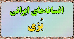 افسانه-ایرانی-بزی