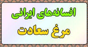 افسانه-ایرانی-مرغ-سعادت-سعد-و-سعید