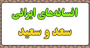 افسانه-های-ایرانی---داستان-سعد-و-سعید