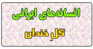 افسانه-های-ایرانی---داستان-گل-خندان4