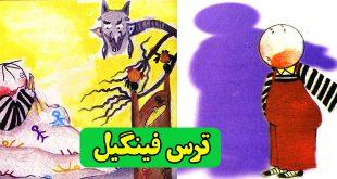 داستان-آموزنده-کودکان-ترس-فینگیل-(12)-