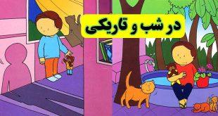 داستان آموزنده کودکان در شب و تاریکی از تاریکی نترسید! (6)
