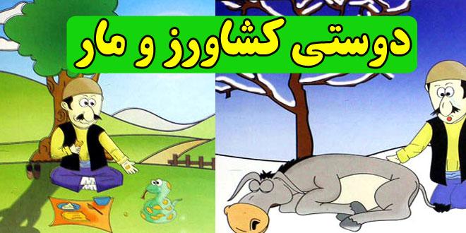 داستان آموزنده کودکان دوستی کشاورز و مار (6)