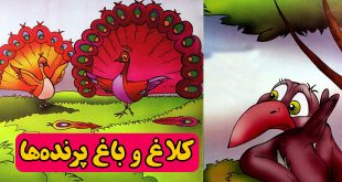 داستان آموزنده کودکان کلاغ و باغ پرندهها (7)