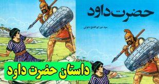 داستان-پیامبران-داستان-حضرت-داوود-(1)--