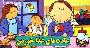 داستان کودکانه آموزش مهارتهای اجتماعی و زندگی به کودکان و نونهالان در عادت های غذا خوردن (11)