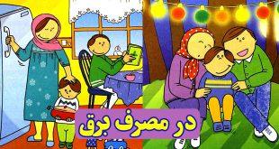 داستان کودکانه آموزش مهارتهای اجتماعی و زندگی به کودکان و نونهالان در مصرف برق (6)