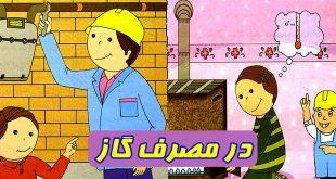 داستان کودکانه آموزش مهارتهای اجتماعی و زندگی به کودکان و نونهالان در مصرف گاز (8)