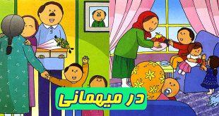 داستان کودکانه آموزش مهارتهای اجتماعی و زندگی به کودکان و نونهالان در میهمانی (11)