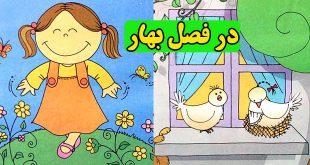 داستان کودکانه آموزنده مهارت اجتماعی به کودکان در فصل بهار (11)