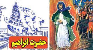 قصههای قرآن برای کودکان و نوجوانان حضرت ابراهیم علیه السلام (27)