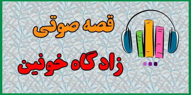 قصه-صوتی-زادگاه-خونین-مرتضی-احمدی-
