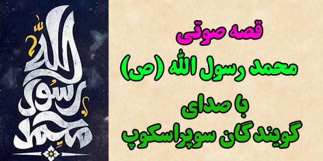 قصه-صوتی-محمد-رسول-الله-ص