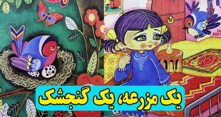 قصه کودکانه عربی یک مزرعه، یک گنجشک (9)