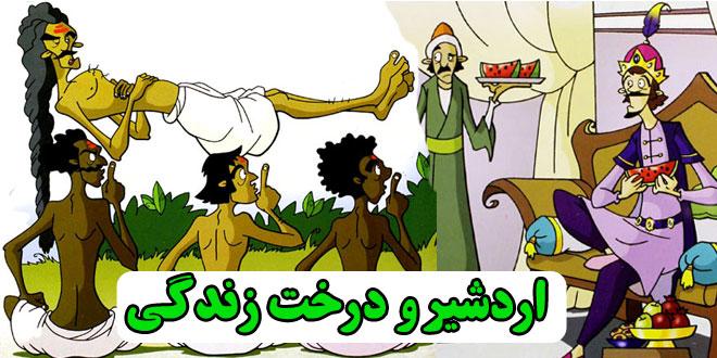 کتاب داستان آموزنده اردشیر و درخت زندگی (7)
