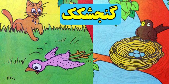 کتاب داستان آموزنده برای خردسالان گنجشکک (7)