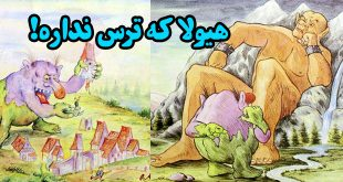 کتاب داستان آموزنده کودکان هیولا که ترس نداره! (16)