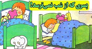 کتاب داستان آموزنده کودکان پسری که از شب نمیترسد! (18)